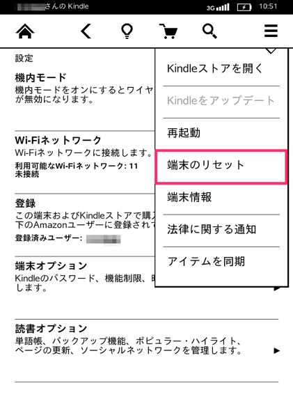 Kindle Paperwhite 端末のリセット