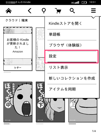 Kindle Paperwhite 設定画面