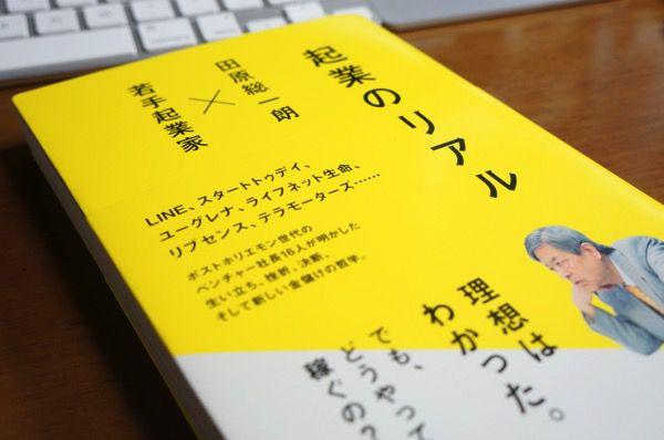 上場会社の社長に対する田原総一朗からのツッコミに「起業のリアル」を感じて背筋が凍った