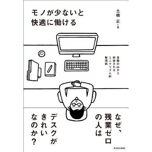 『モノが少ないと快適に働ける』は文房具がめちゃくちゃ欲しくなって本末転倒のステキ片付け本