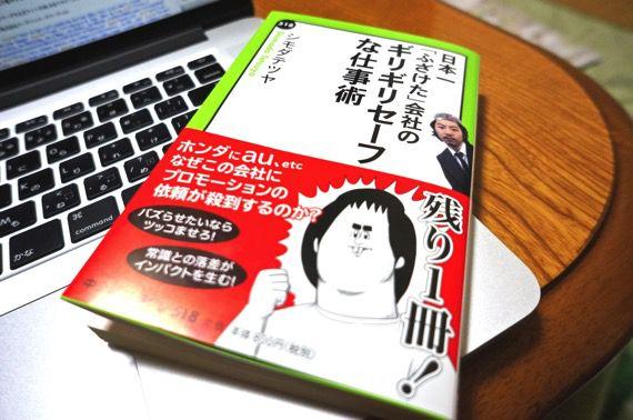 学びを否定する新書『日本一「ふざけた」会社のギリギリセーフな仕事術』でバーグハンバーグバーグの狂気を知る