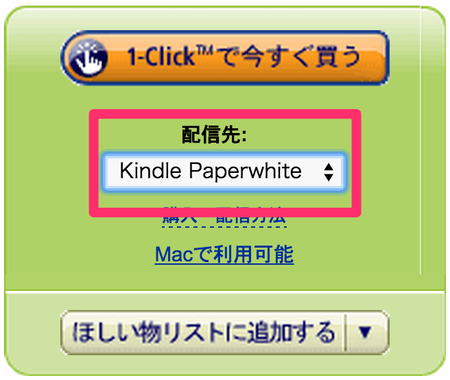 Amazon Kindle 配信先