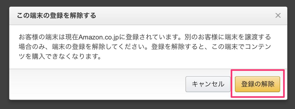 Amazon Kindle 端末削除2