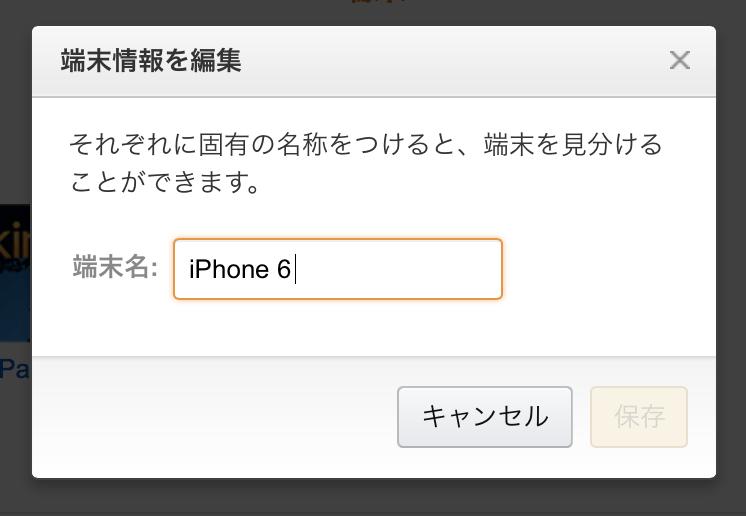 Amazon Kindle 端末名変更2