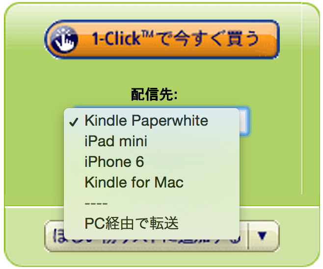 Amazon 配信先一覧 After