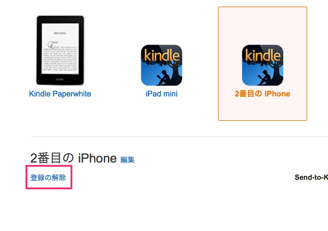 Amazon Kindle 端末の削除・解除