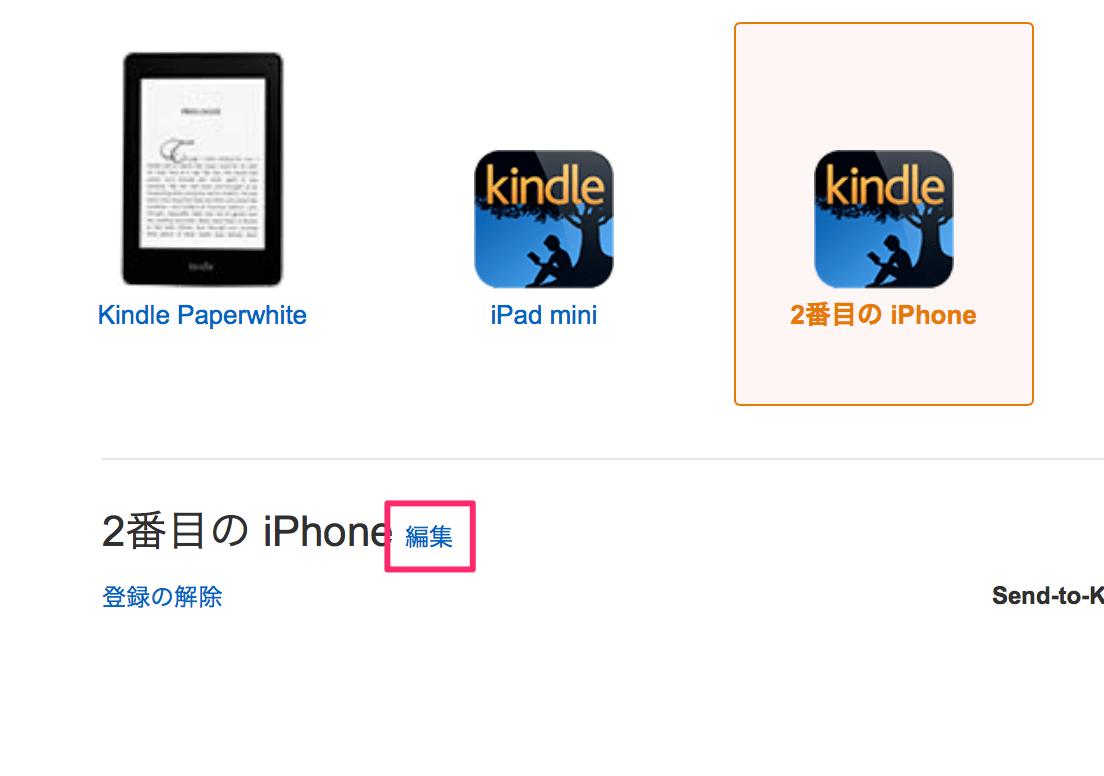 Amazon 端末名変更
