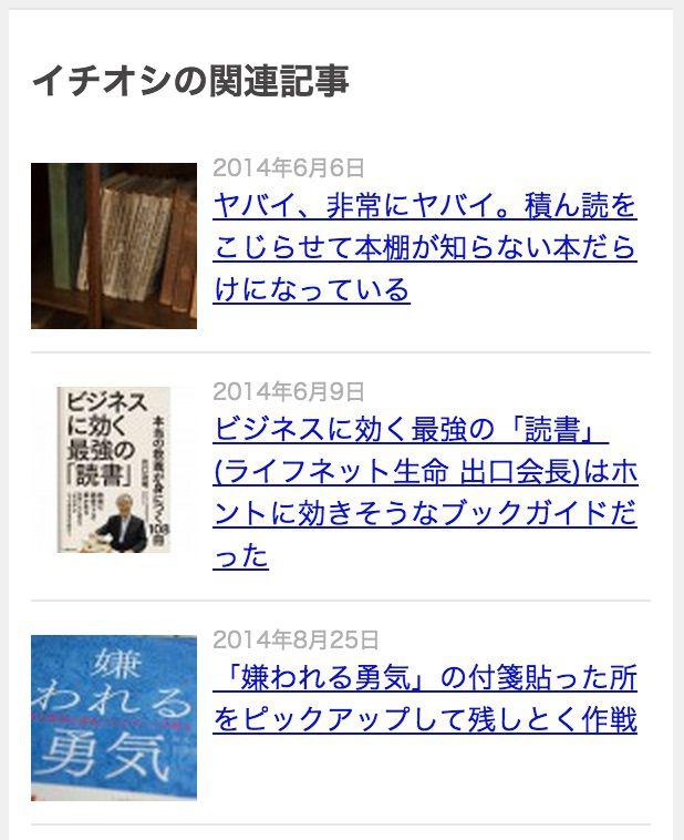 ブログ 関連記事