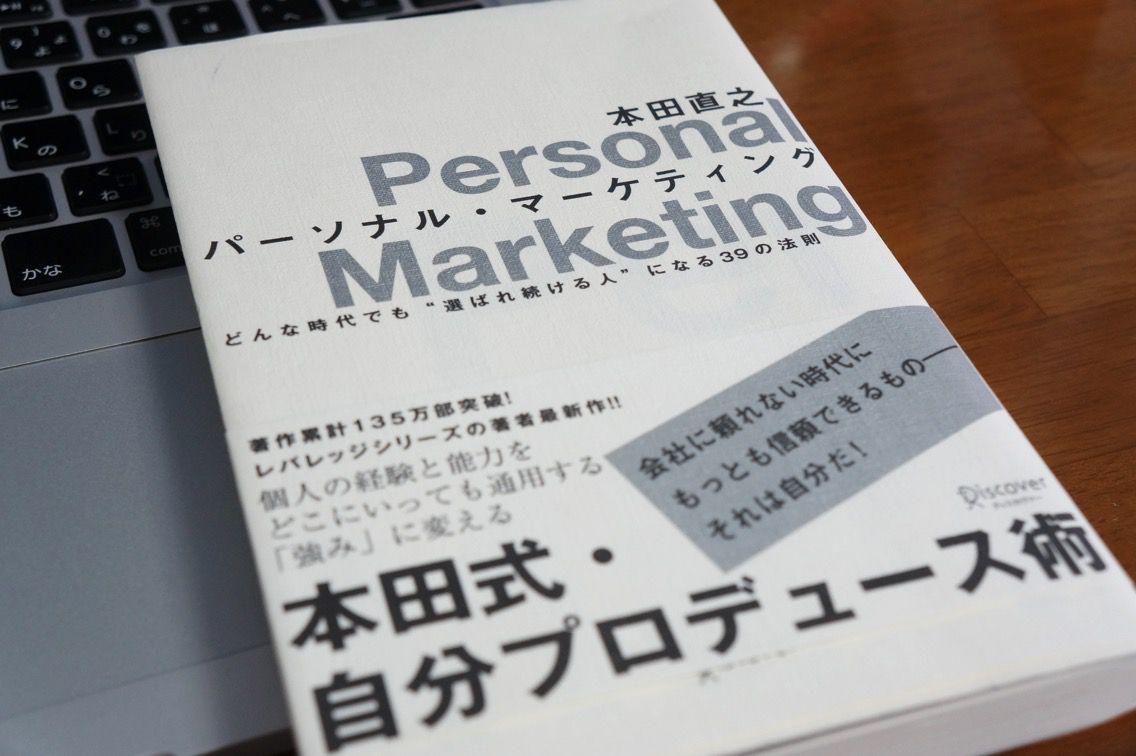 本田直之 パーソナル・マーケティング