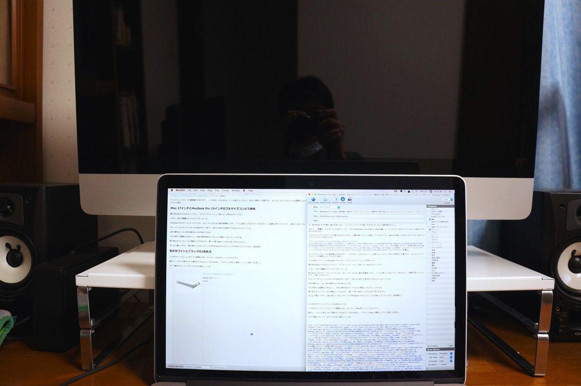 MacBook Pro+iMac=超快適!iMacをサブディスプレイとして縦並びで使う時にちょうどいいモニタースタンド『グルービー(Groovy) S-STAND』レビュー