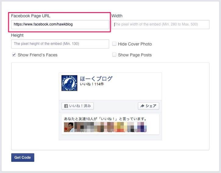 Page Plugin パーツの作り方