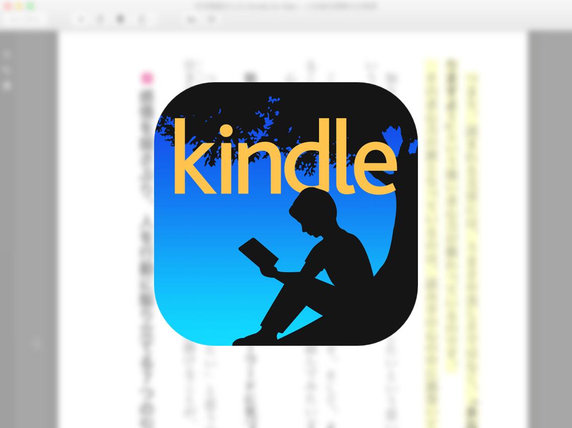 KindleがPC/Macで読めるようになったことで完全に紙の本を超えると予感した理由