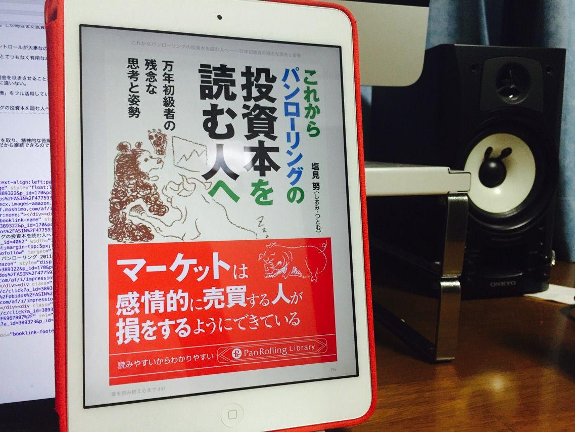 これからパンローリングの投資本を読む人へ Kindle表紙