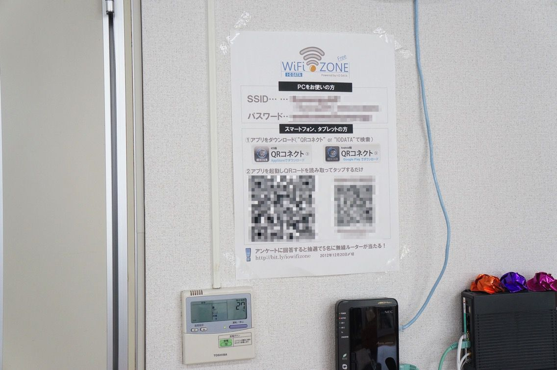 シナジースペース Wi-Fi