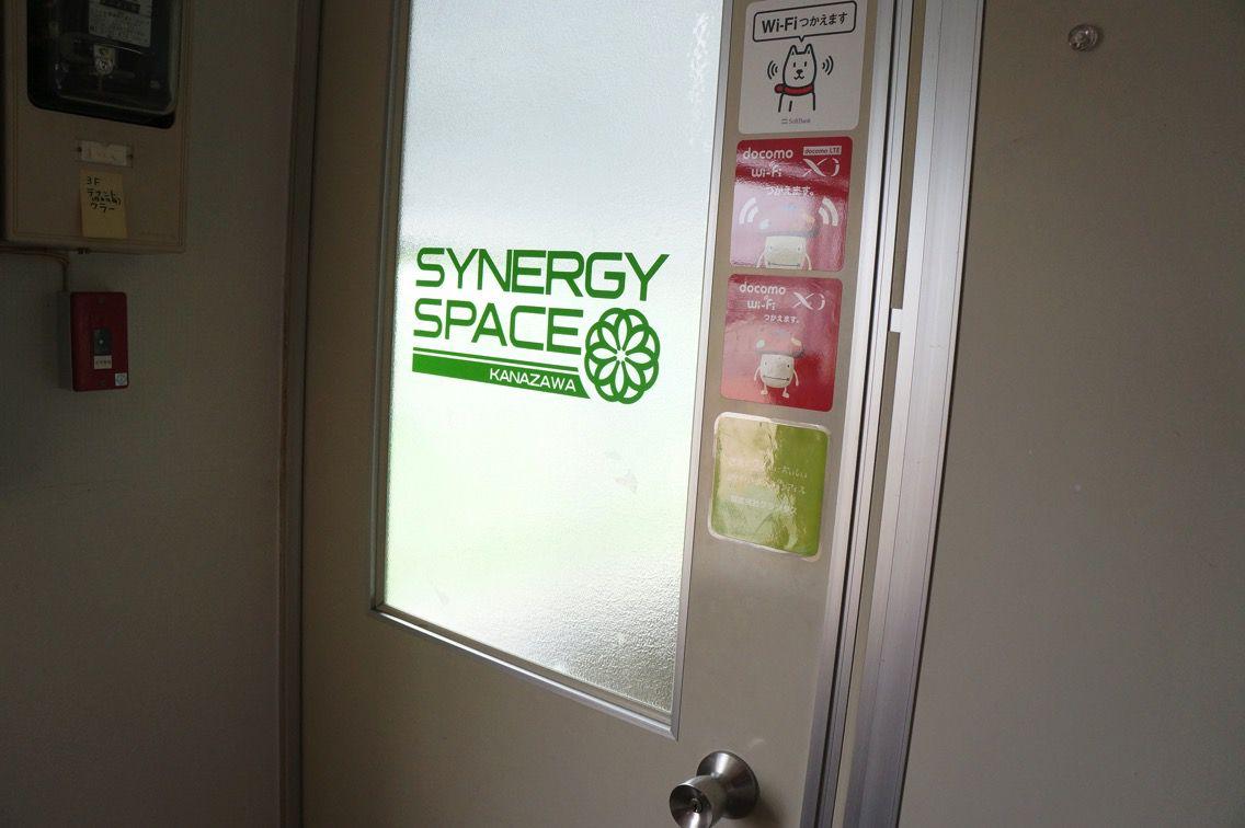 金沢市西泉にあるコワーキングスペース『SYNERGY SPACE(シナジースペース)』に行ってきた