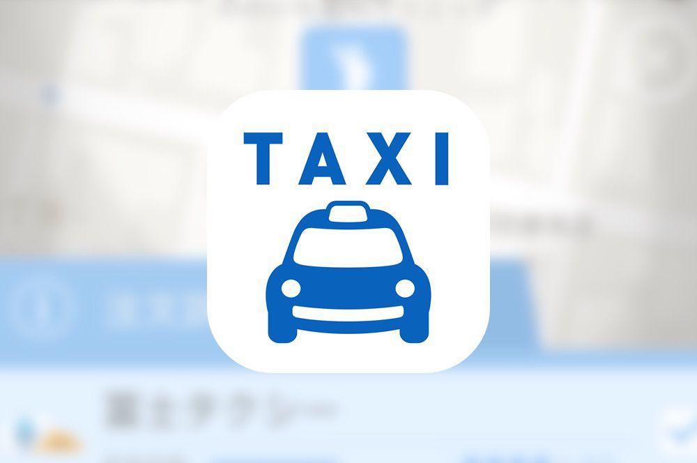 全国に対応!いつでも好きな場所にタクシーを呼べる『全国タクシー配車』アプリがUBERを使えない所でも使えて便利すぎた