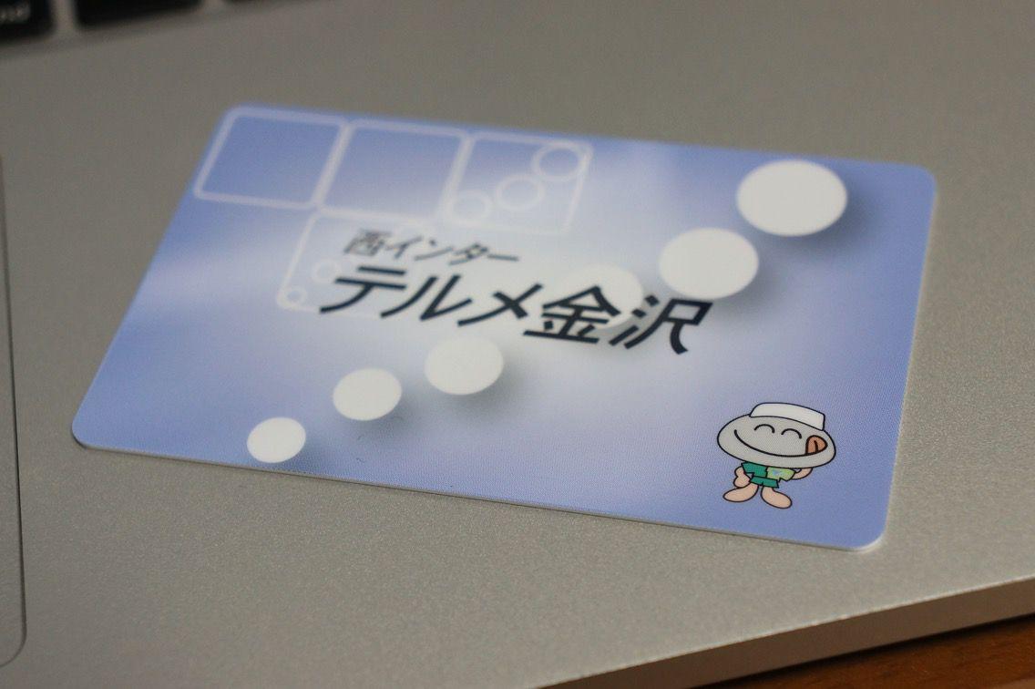 テルメ金沢愛用者に告ぐ!2015年3月31日までにテルメカードに無料入会しないと、入館料600円が1080円になってしまう!