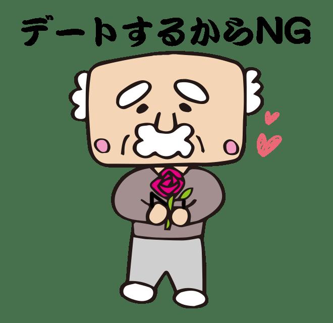 N爺_デートするからNG