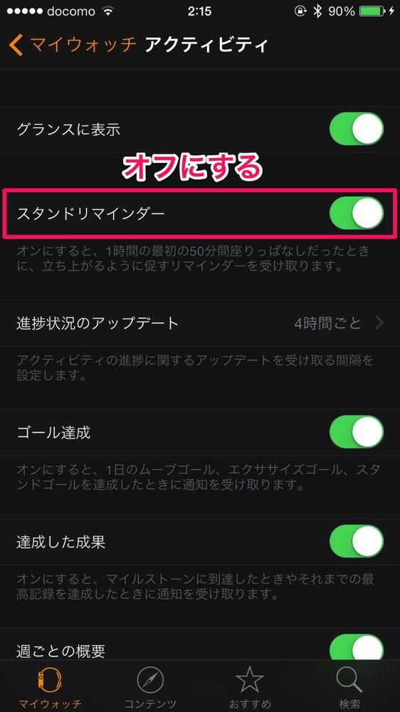 Apple Watch アクティビティ設定