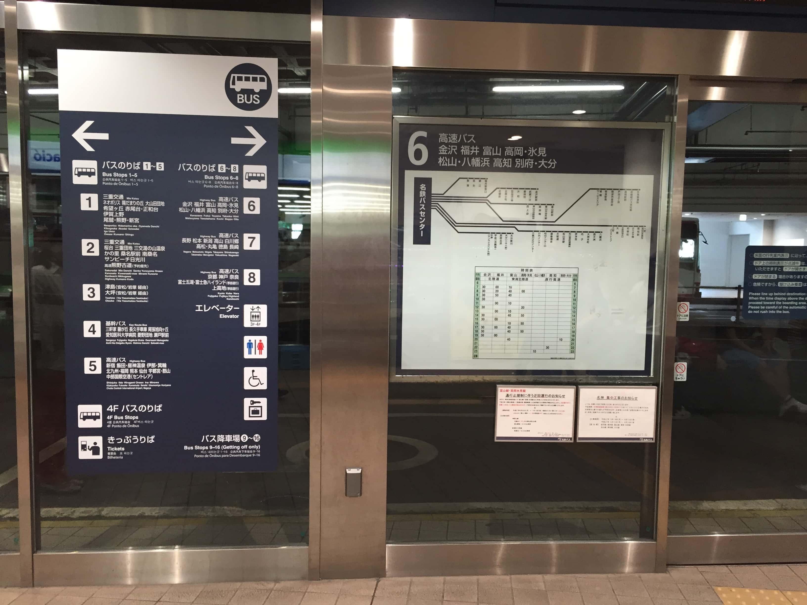 名鉄バスセンター 6番乗り場