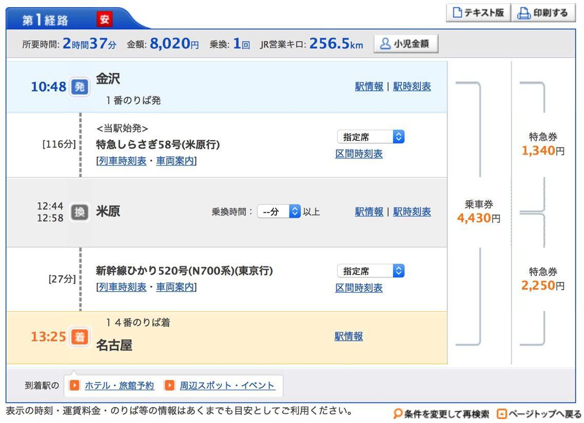 金沢から名古屋まで 電車