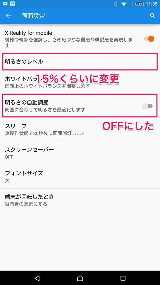 Xperia Z Ultra 画面設定
