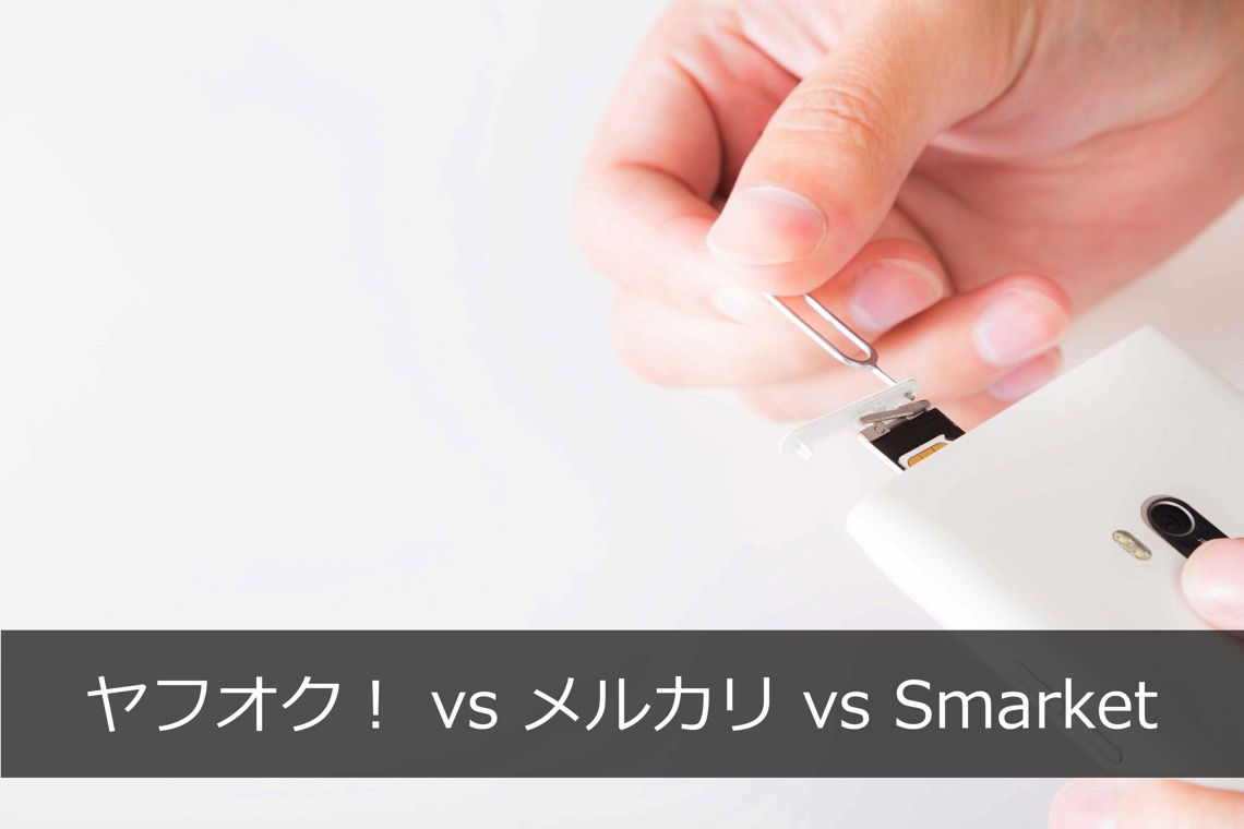 ヤフオク vs メルカリ vs Smarket