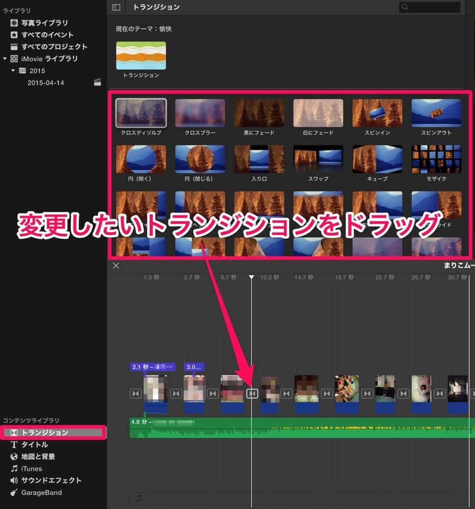 IMovie トランジション変更
