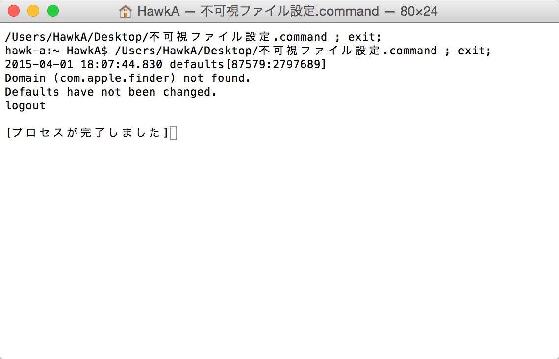 不可視ファイル設定 command