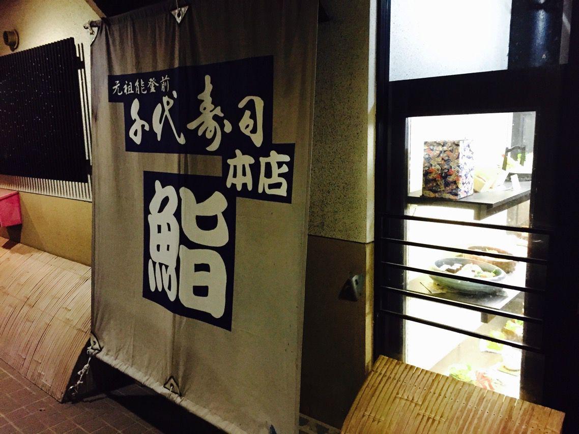 千代寿司 入口