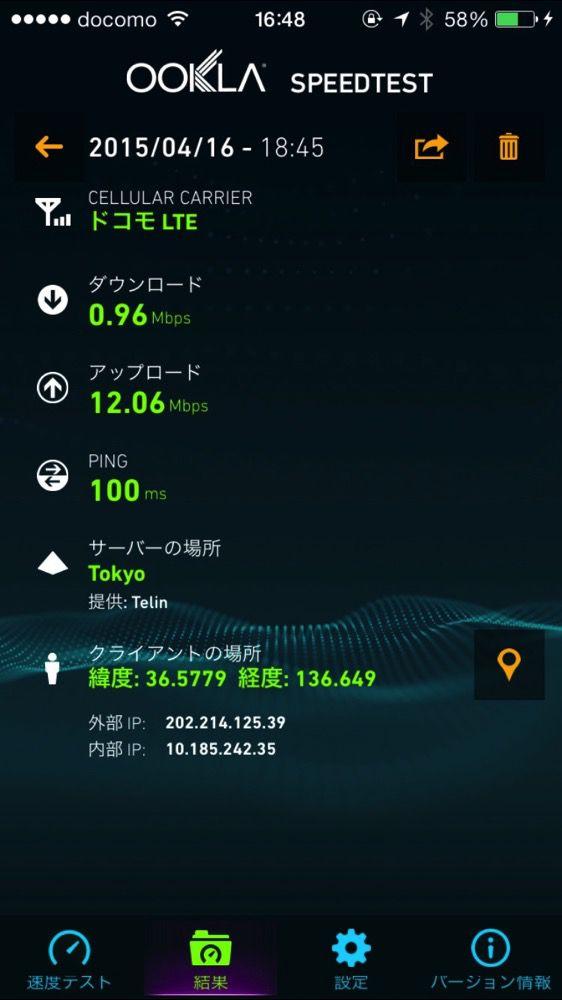 DMMモバイル 金沢駅