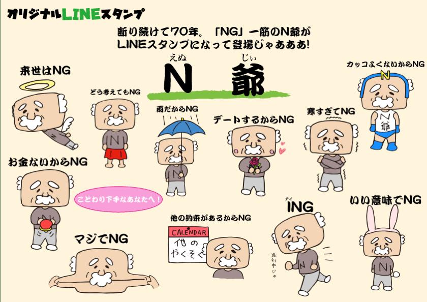 断ることに特化したLINEスタンプ『N爺(えぬじぃ)』が3ヶ月かけて承認されました