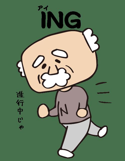 N爺 ING
