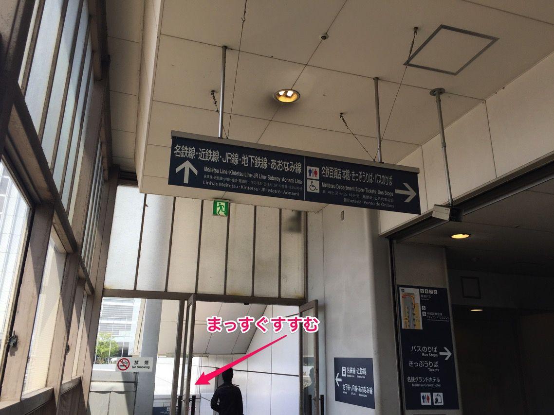 名鉄バスセンター 分岐