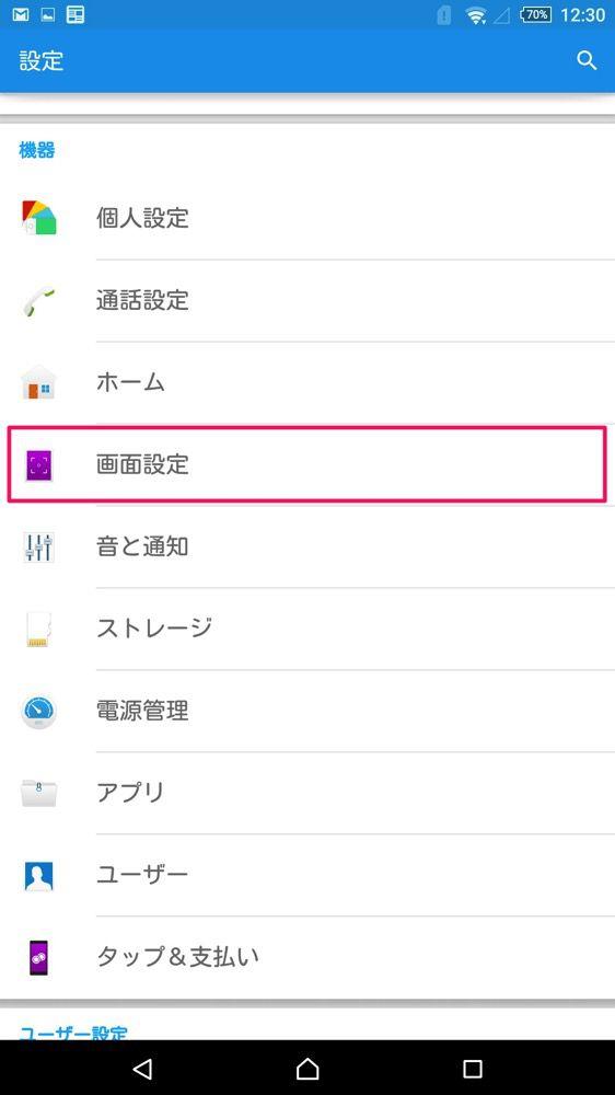 Xperia Z Ultra 設定
