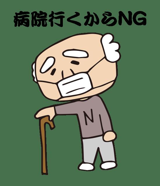 N爺_病院行くからNG
