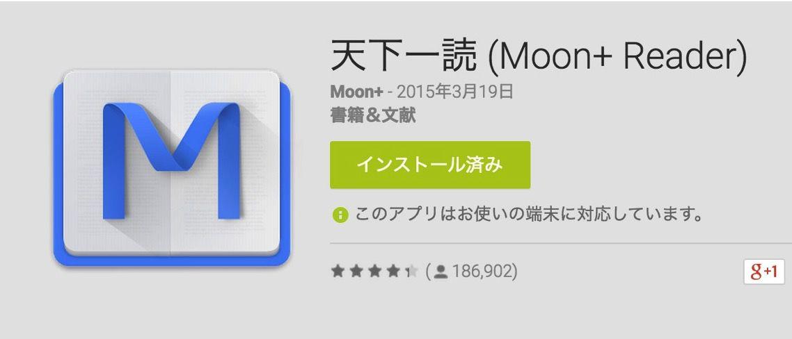 天下一読 Moon Reader
