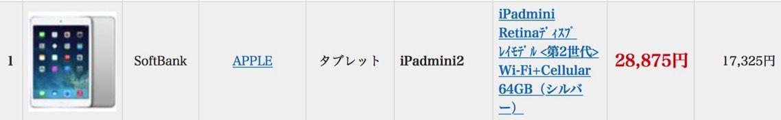 IPad mini 2の買取価格