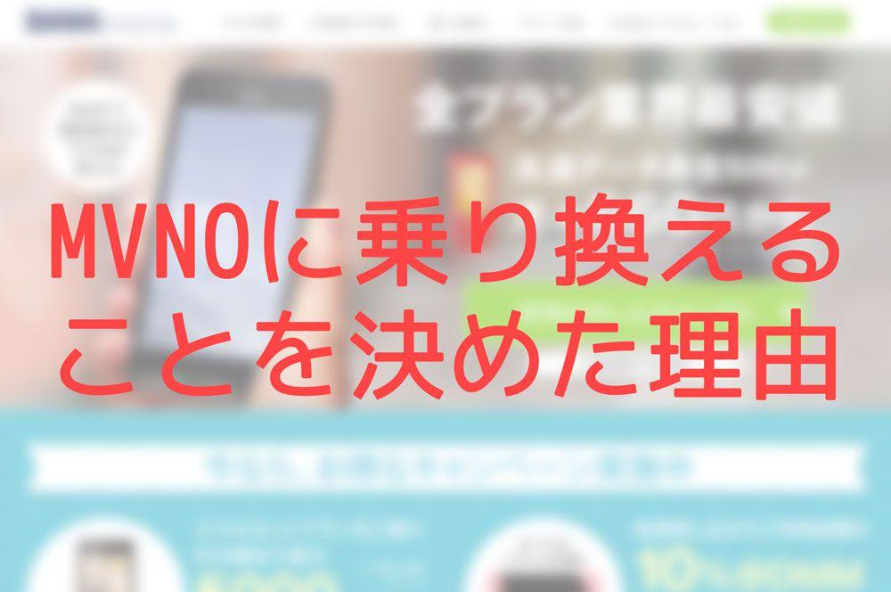 その差6万円!格安SIM(MVNO)に乗り換えることに決めた理由