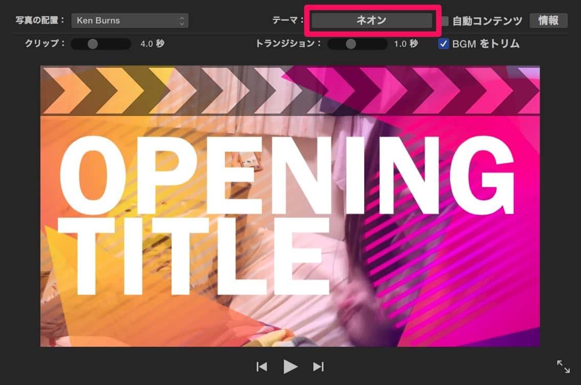 iMovie テーマ変更2