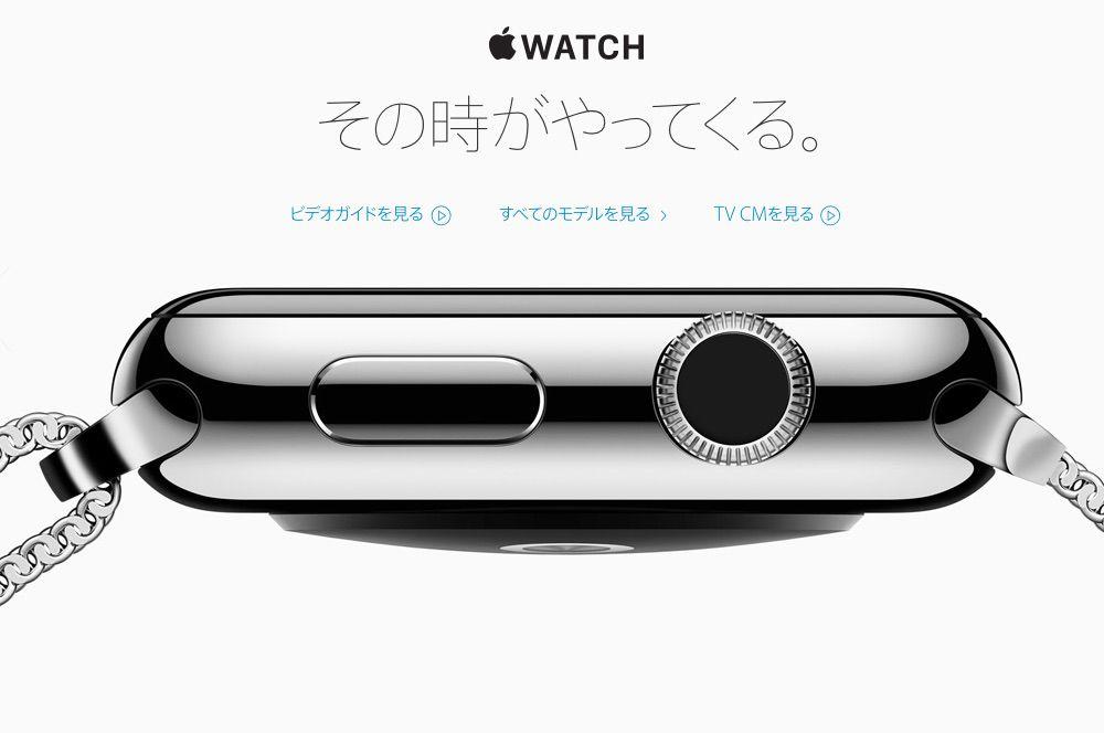Apple Watchがやってくる