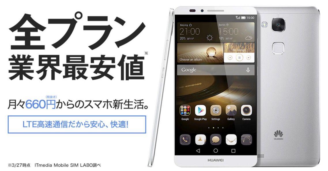 DMMモバイルのプラン変更。SIMカードの追加は3000円/枚かかるので注意