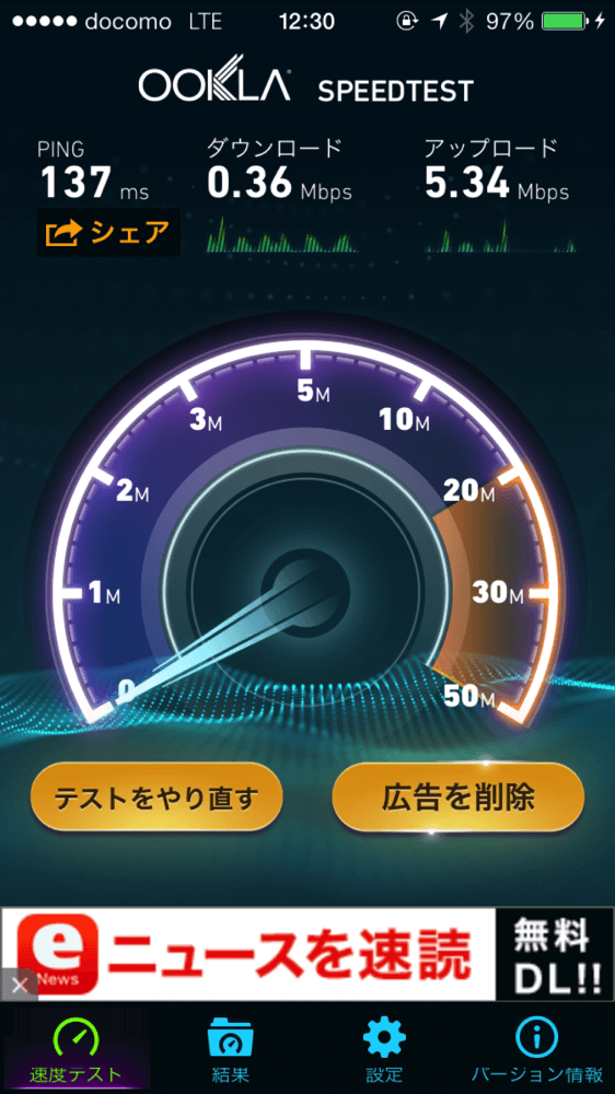 DMM mobile 計測1回目