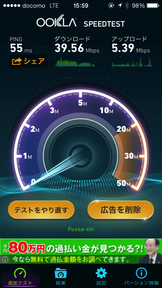 DMMモバイル 高速通信