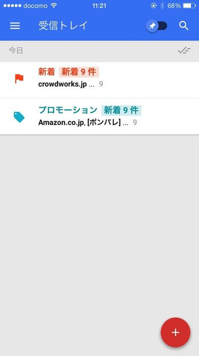 Inbox by Gmail 受信トレイ
