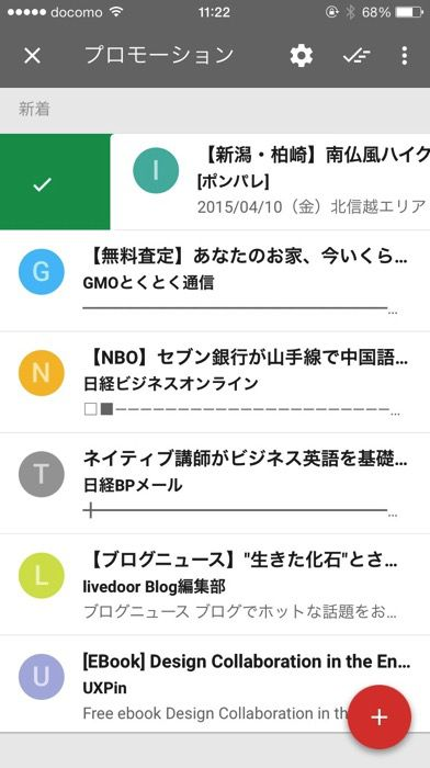 Inbox by Gmail メール一覧