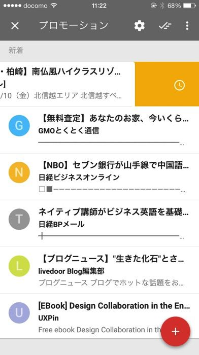 Inbox by Gmail スヌーズ