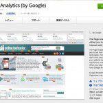 Page_Analytics__by_Google_.jpg