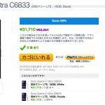 Sony_Xperia_Z_Ultra_C6833.jpg
