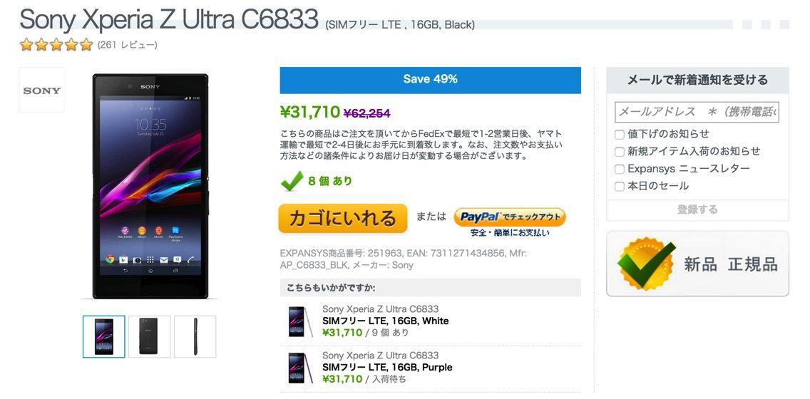 iPadを売ってXperia Z Ultraでお風呂Kindleを楽しみたくなってきた
